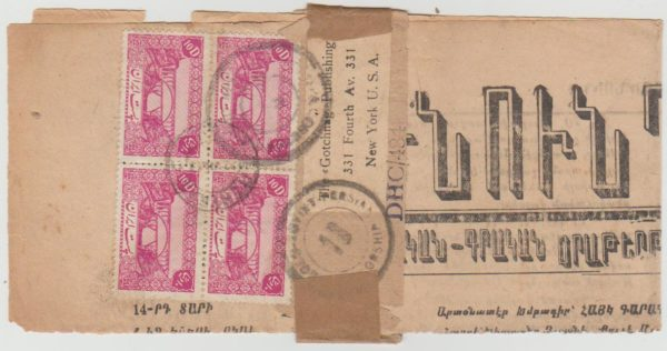 Persia part newspaper to New York 1943