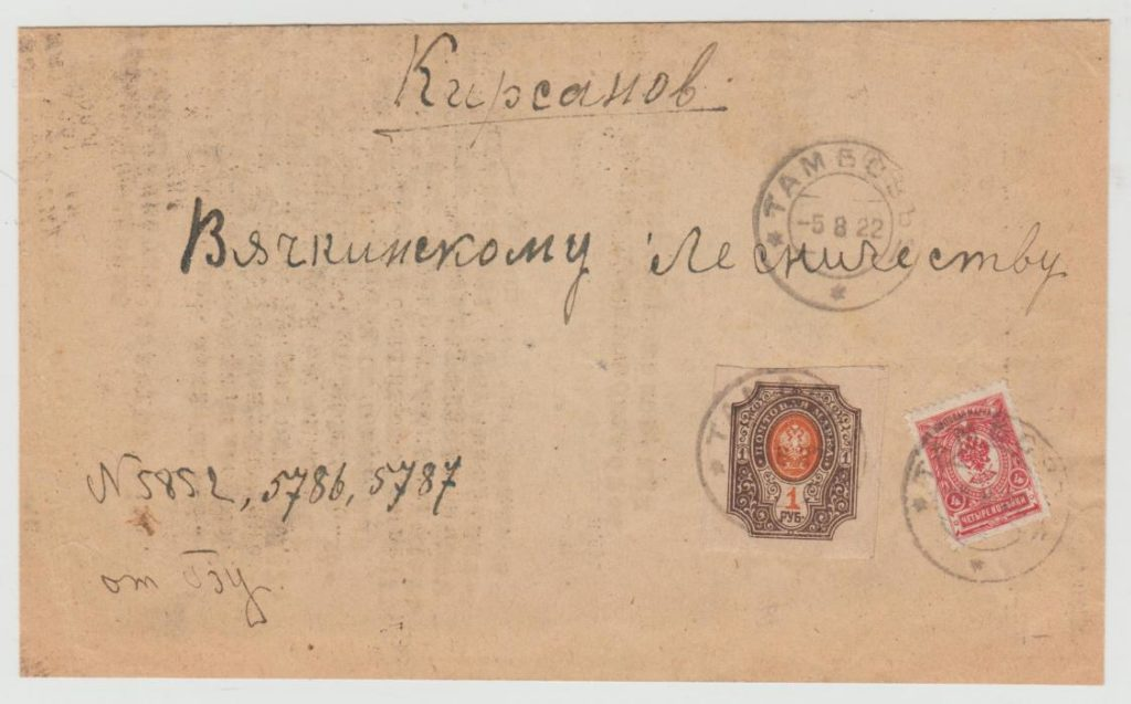Russian printed matter used within Russia 1922